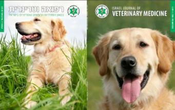 The Israel Veterinary Medical Association | Israel Journal